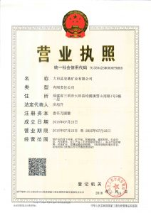 Datian XianHong Business License