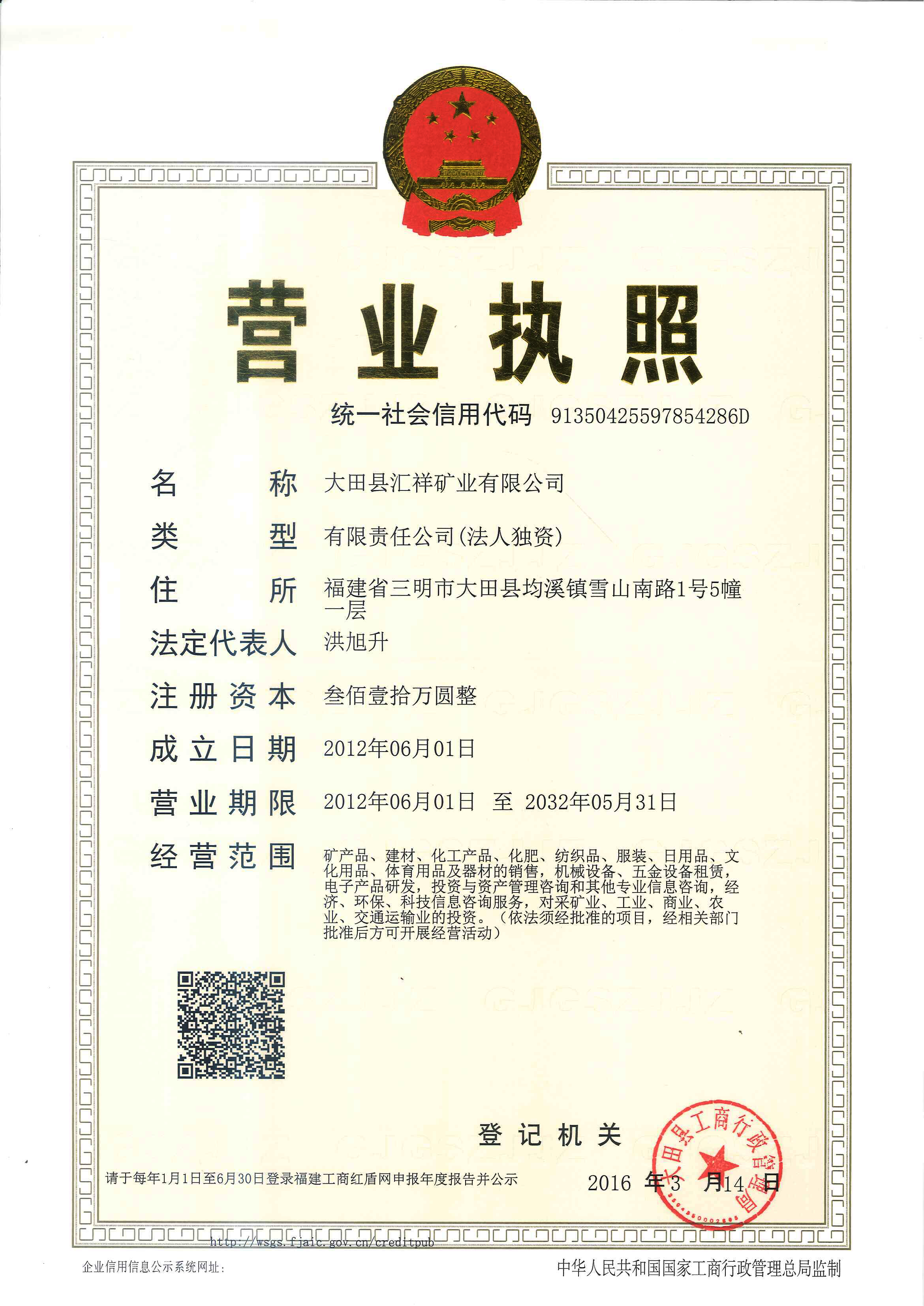 Datian HuiXiang Business License